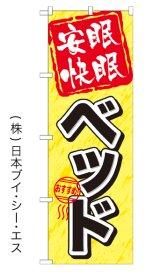 【安眠快眠 ベッド】特価のぼり旗