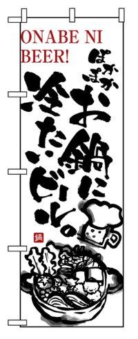 【お鍋に冷たいビール】のぼり旗