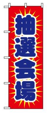 【抽選会場】のぼり旗
