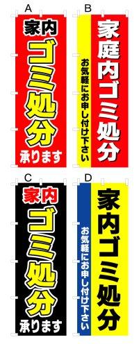 【ゴミ処分】オススメのぼり旗
