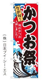 【かつお祭】のぼり旗(受注生産品)