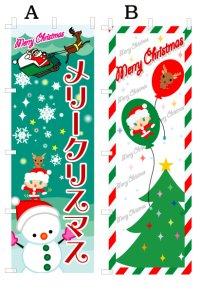 【クリスマス】オススメのぼり旗