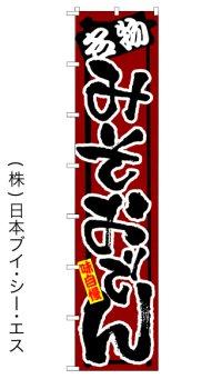 【みそおでん】ロングのぼり旗 W600×H2600mm