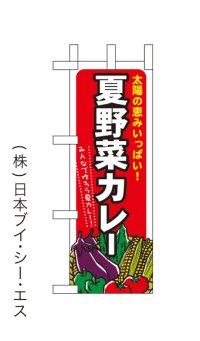 【夏野菜カレー】ミニのぼり旗(受注生産品)