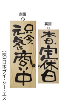 【只今元気に商い中/本日定休日・縦】木製サイン(小)