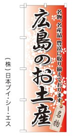 【広島のお土産】特価のぼり旗