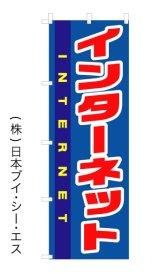【インターネット】オススメのぼり旗
