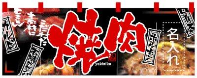 画像1: 【焼肉-1】フルカラー5巾のれん(受注生産品)
