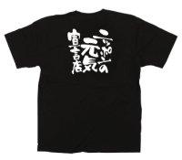 受注生産【ニッポンの元気宣言店】Tシャツ