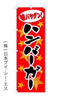 【ハンバーガー】オススメのぼり旗