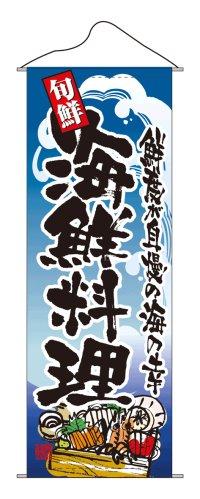 【海鮮料理】タペストリー