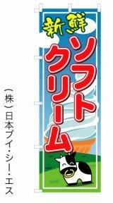 【ソフトクリーム】オススメのぼり旗