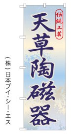 【天草陶磁器】特価のぼり旗