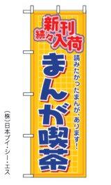 【まんが喫茶】のぼり旗