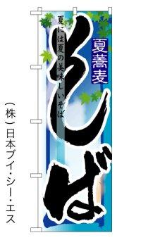 【そば/夏】四季のぼり旗