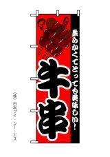 【牛串】のぼり旗