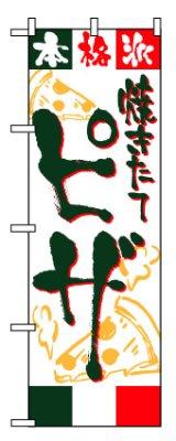 【ピザ】のぼり旗