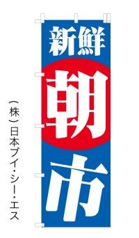 激安SALE限定品【新鮮朝市】特価オススメのぼり旗