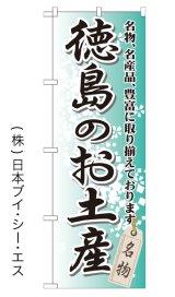 【徳島のお土産】特価のぼり旗