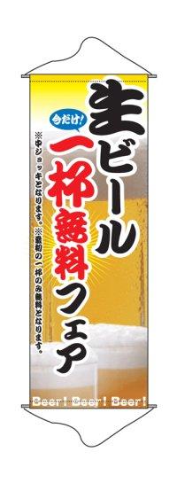 【生ビール一杯無料フェア】タペストリー