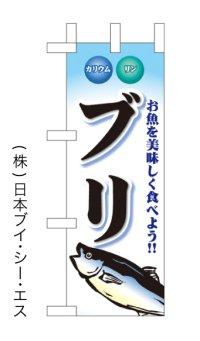 【ブリ】ミニのぼり旗(受注生産品)