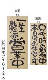 【一生懸命営業中/只今味の勉強中 本日はお休みです。・縦】木製サイン(小)