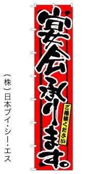 【宴会承ります。】ロングのぼり旗 W600×H2600mm