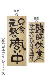 【只今元気に商い中/臨時休業させていただきます。・縦】木製サイン(小)