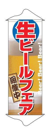 【生ビールフェア】タペストリー