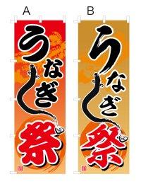 【うなぎ祭】オススメのぼり旗