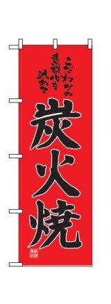 【炭火焼】のぼり旗