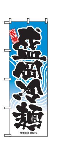 【盛岡冷麺】のぼり旗