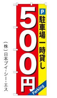 【駐車場一時貸し 500円】のぼり旗