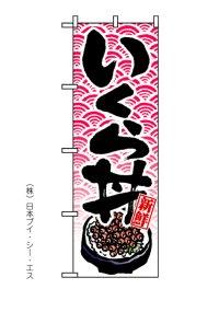 【いくら丼】のぼり旗