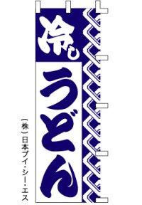 【冷しうどん】のぼり旗