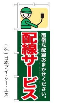 【配線サービス】のぼり旗