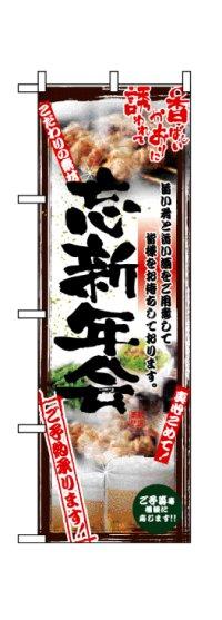 【忘新年会/焼鳥】フルカラーのぼり旗