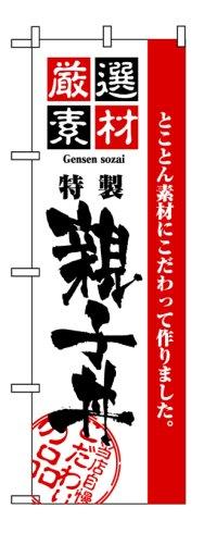 【親子丼】のぼり旗