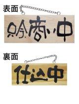【只今商い中/仕込中・横】木製サイン(小)