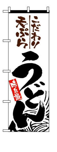 【天ぷらうどん】のぼり旗