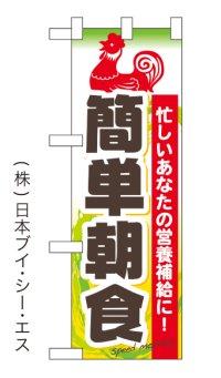【簡単朝食】中のぼり旗(受注生産品)