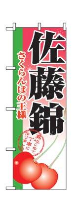 【佐藤錦】のぼり旗