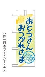 【おとうさんおつかれさま】ミニのぼり旗(受注生産品)