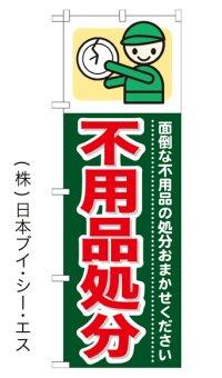 【不用品処分】のぼり旗