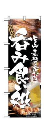 【呑み食い処】のぼり旗
