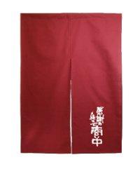 【感謝の気持ちで商い中/えんじ】2巾のれん(約H850×W1200mm)