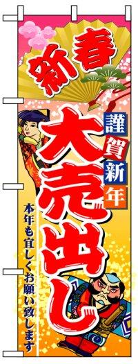 【新春大売出し】フルカラーのぼり旗