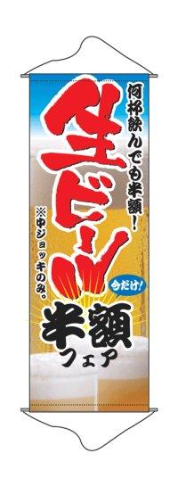 【生ビール半額フェア】タペストリー