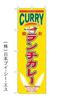 【ランチカレー】のぼり旗