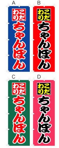 【こだわりちゃんぽん】オススメのぼり旗